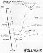東海本苑への地図