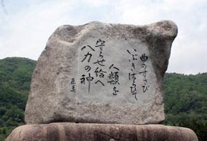 四代教主さま歌碑 鉢伏山開山50周年記念日(平成8年5月23日)鉢伏山頂を間近に望むハチ高原に建立される