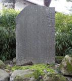 瑞泉苑に建つ聖師の歌碑