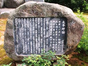 「大本教祖火の御用記念碑」の右手前に建つ『大本神諭』の石碑