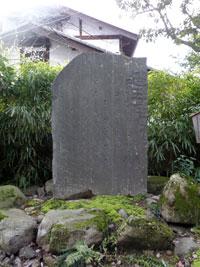 再建された現在の歌碑
